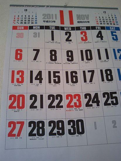 みやすいカレンダー