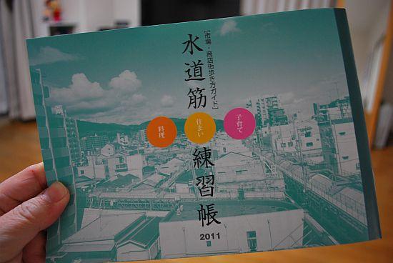 水道筋練習帳 2011