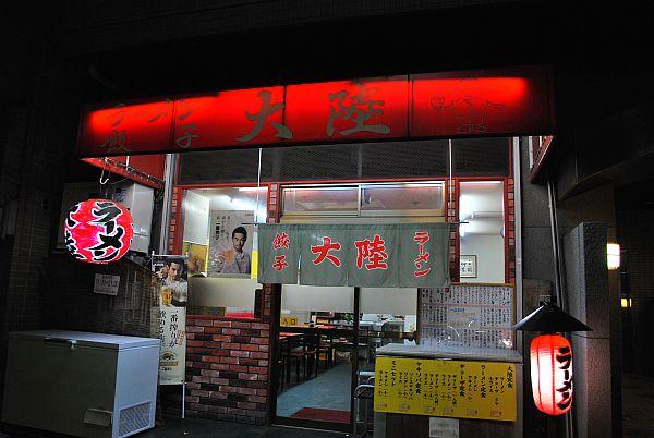 餃子・ラーメン「大陸」