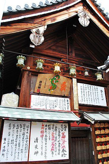 京都の清荒神