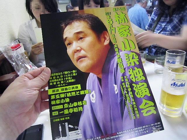 林家小染師匠独演会@阪神魚崎「樹海」(^o^)丿