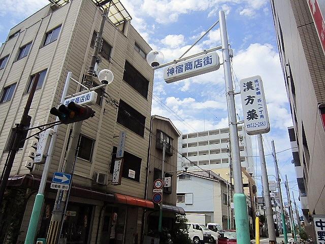 『神さまが宿る』☆神宿商店街(*^_^*)