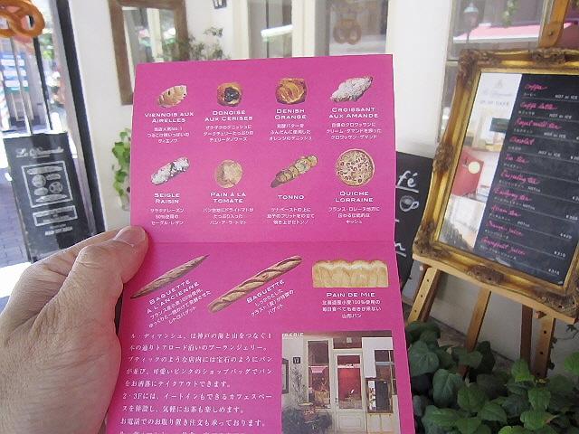 神戸のパンやを巡り歩きツアー