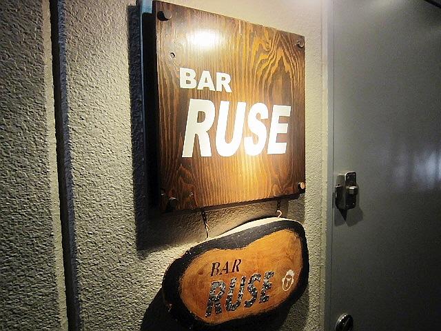 夜空を眺めながら。。『Bar RUSE』@三ノ宮♪
