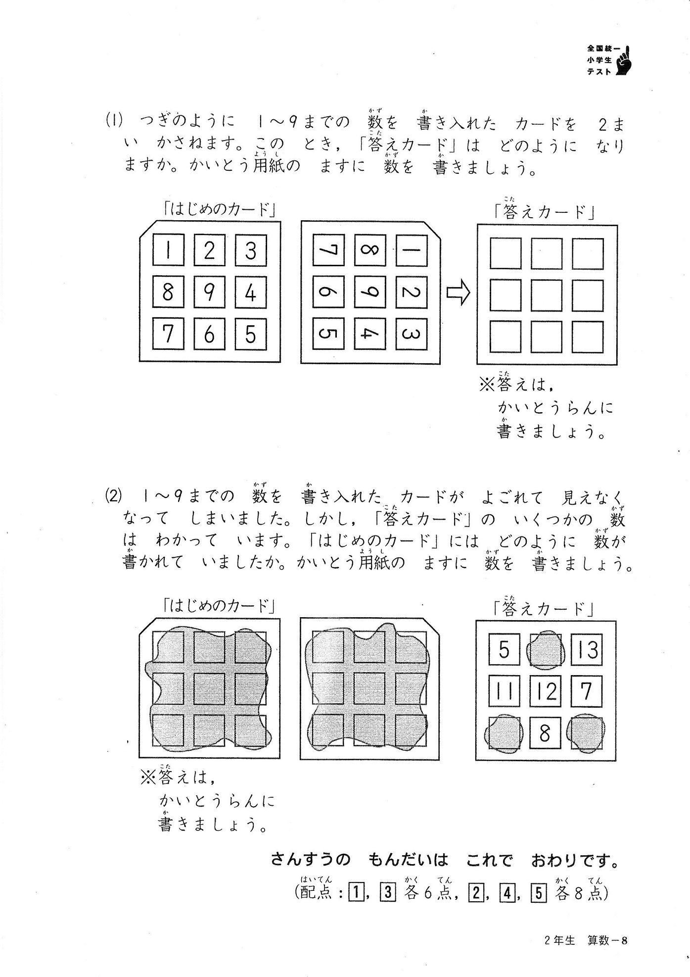 sansu2.jpg