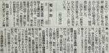 「神戸新聞」掲示板紹介 2014/08/27 忘れない、寄り添う、「息の長い支援」は神戸から