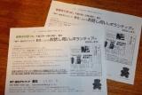 配布した予告ビラ 2014/08
