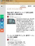 被災地復興新聞・紙 紹介 2014/08/21