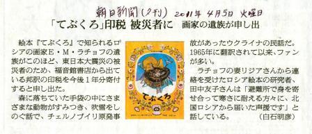 asahi_20110405.jpg