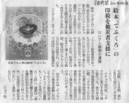 kyoto_20110401.jpg