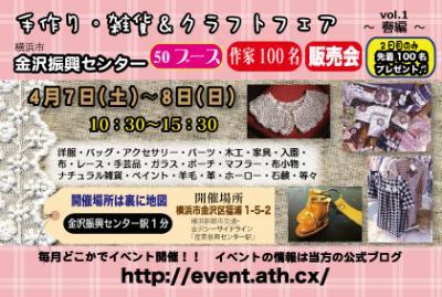 金沢イベント