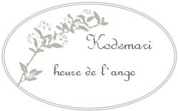 Kodemari heuredelange ロゴ