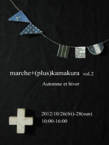 marche+(plus)kamakura