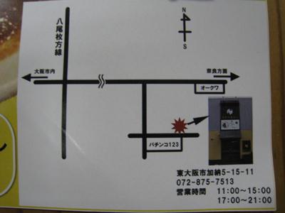 野田様店舗ブログ用3