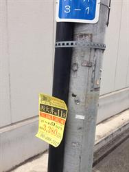 2014・9・10違反広告5_R