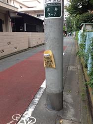 2014・9・10違反広告4_R