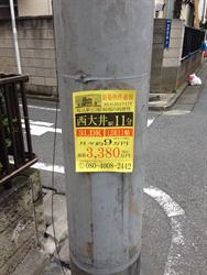 2014・9・10違反広告1_R