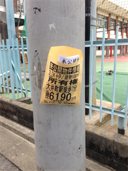 2014・9・10違反広告2_R