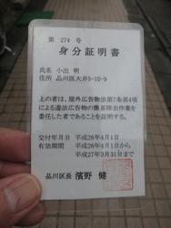 2014・9・10違反広告8_R