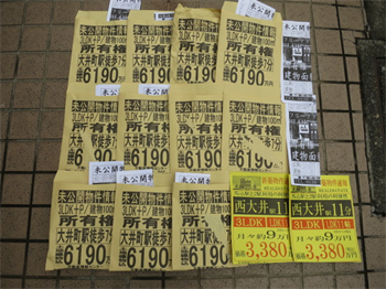2014・9・10違反広告6_R