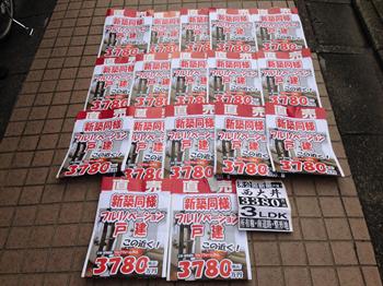 2014・10・10違反広告8_R