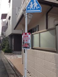 2014・10・10違反広告5_R