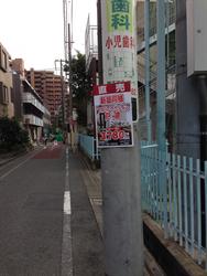 2014・10・10違反広告7_R