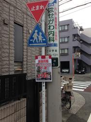 2014・10・10違反広告2_R