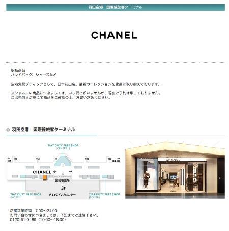 羽田空港 免税店 シャネル