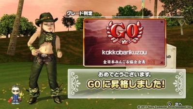 GO 昇格