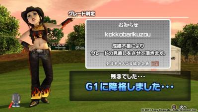 G1 降格