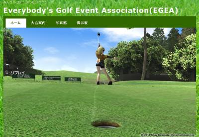 Everybody's Golf Event Association(EGEA)