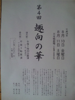 8/9 趣向の華