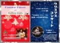 クリスマコンサート[2]