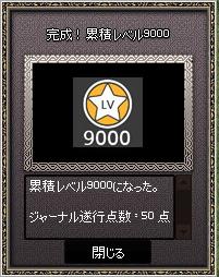 累計9000