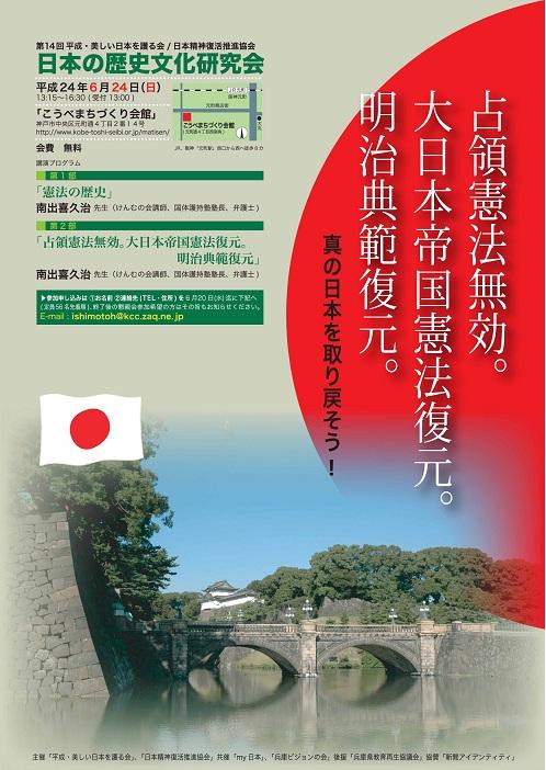 日本精神復活推進協会のチラシ