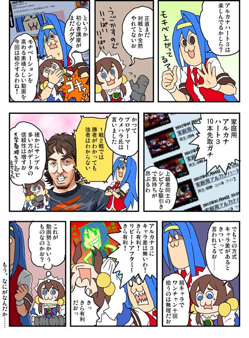 10gachi.jpg