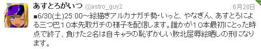 gachi1001.jpg