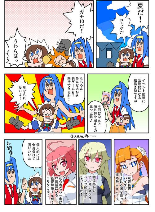 gachi10_002.jpg