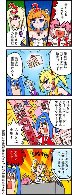 gachi10_003.jpg