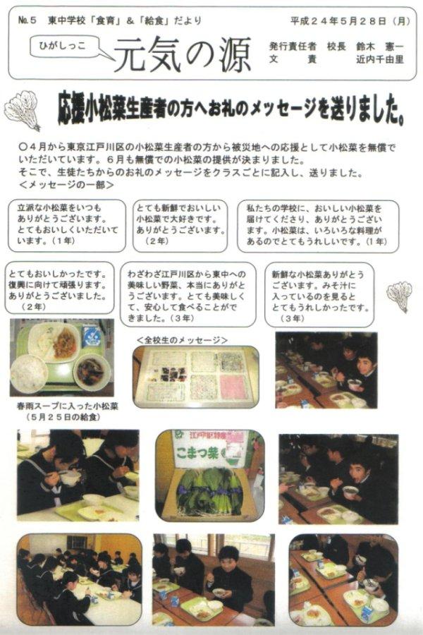 _higasikko1.jpg