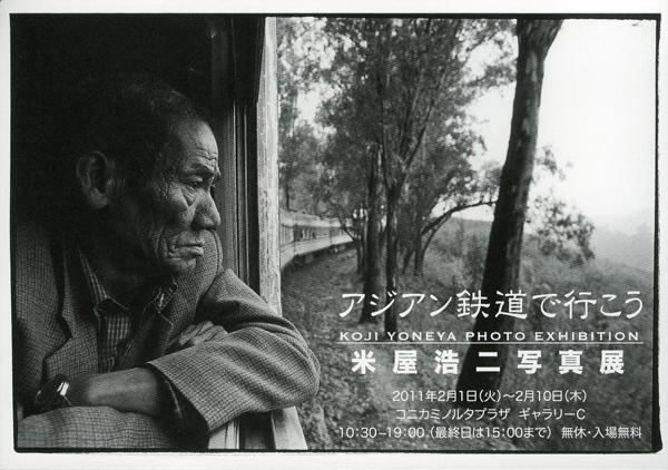 写真展ポストカード