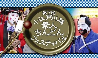 ちんどん2010