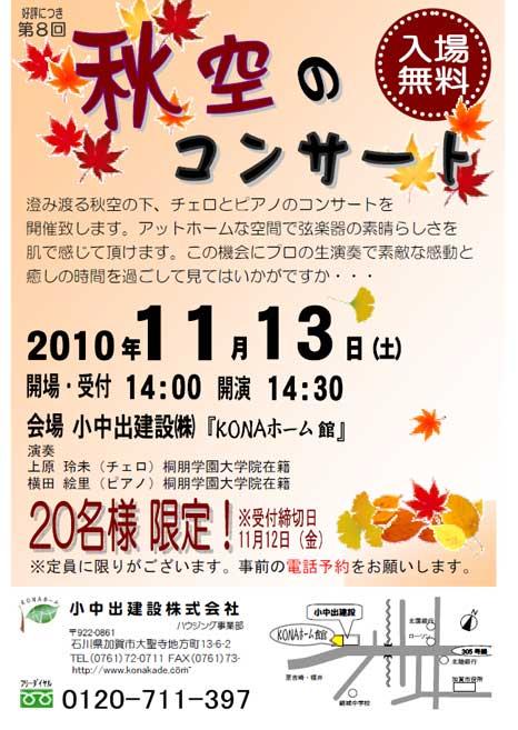 2010.11.13秋空のコンサート