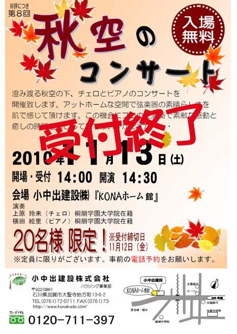 2010.11.13コンサート