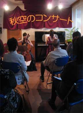 2010.11.13コンサート1