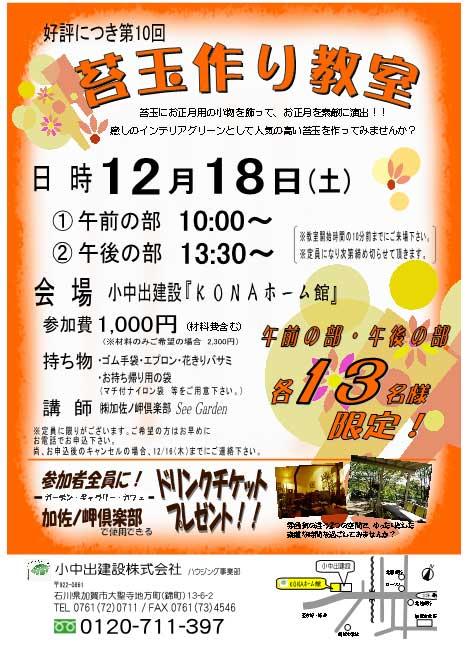 2010.12.18苔玉教室