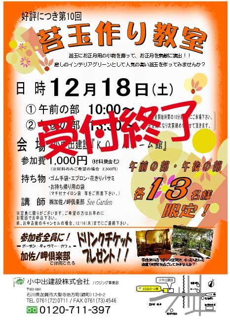 2010.12.18苔玉教室-1