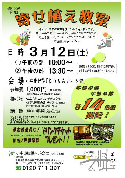 2011.3.12 園芸教室案内状