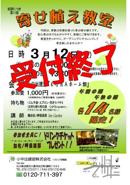 2011.3.12 園芸教室受付終了